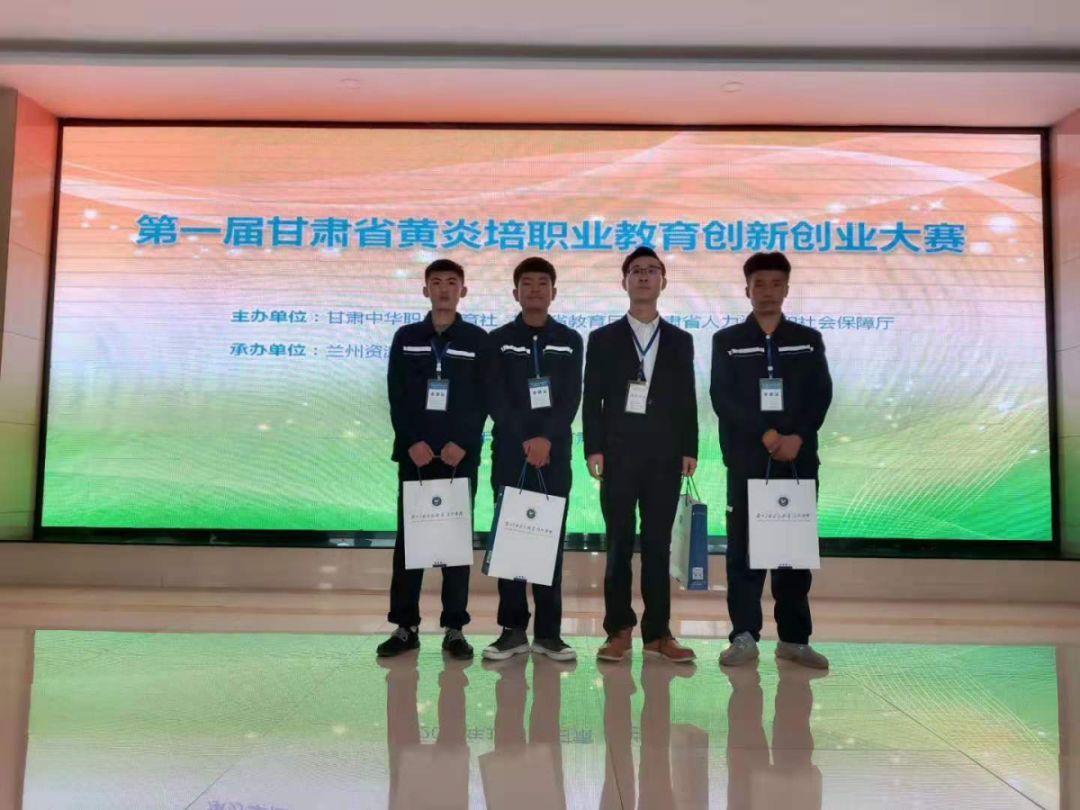 第一届甘肃省黄炎培创新创业大赛