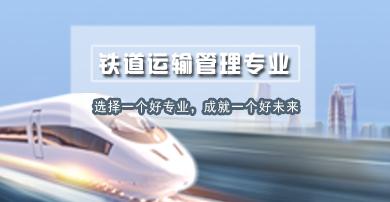 铁道运输管理专业专题